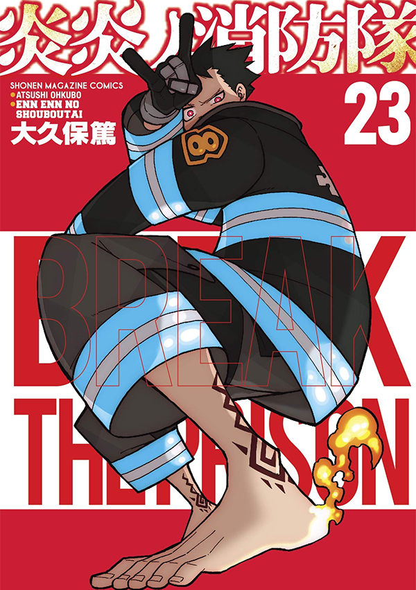 Fireforce book cover.