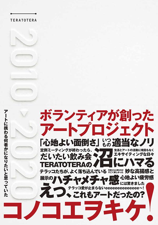 Teratotera Art Festival book image.